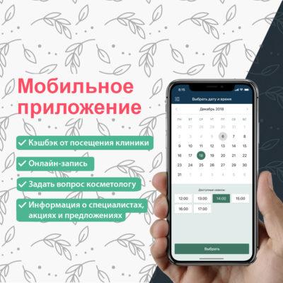 mobilnoe-prilojenie-otzivi